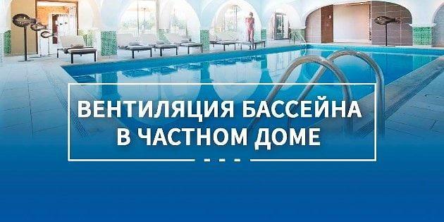Вентиляция и осушители бассейна в частном доме