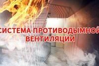 Система дымоудаления (противодымной вентиляции)