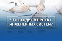 Документация проекта инженерных систем
