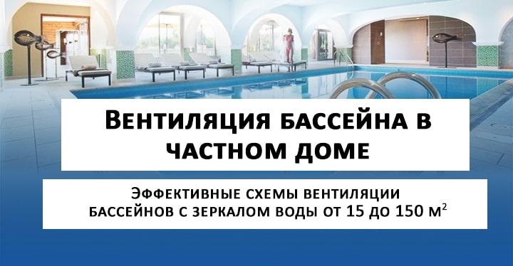 Эффективные схемы бассейнов - превью