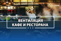 Статья о вентиляции кафе и ресторана