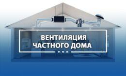 Приточно-вытяжная вентиляция частного дома статья